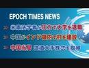 1月22日大紀元ニュース ▶米憲法学者が圧力で大学を退職 ▶中国がインド領内で村を建設 ▶中国当局、造酒大手株式を取得
