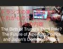 家族で時事放談w 147日目 トランプによる第三極誕生か? これからのアメリカ政治と日本の内政