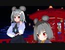 【東方MMD】林檎花火とソーダの海【ナズ×ナズ】