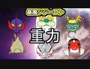 【ジジーロン】シングル重力パ-手描き=愛-part.47-【ポケモン剣盾ゆっくり対戦実況】