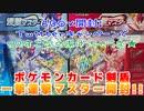 ポケモンカードゲーム剣盾~一撃連撃マスター開封!!~