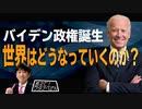 【教えて!ワタナベさん】バイデン政権誕生~世界はどこへ行くのか?[R3/1/23]