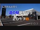 しろたんと行く 道の駅新駅巡り2017秋 その3