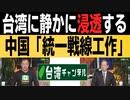 【台湾CH Vol.357】台湾人を洗脳する中国「浸透工作」の実態 / トランプ「親台路線」継承を表明する米新政権[R2/1/23]