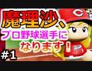 【ゆっくり実況】#1 魔理沙、プロ野球選手になります!【パワプロ2020】【マイライフ】[PS4][eBASEBALLパワフルプロ野球2020][野球] ゲーム実況 プレステ4