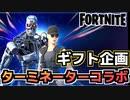 """【Fortnite】ギフト企画ターミネーターコラボスキン""""サラ・コナー&T-800"""""""