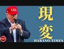 """""""アフタートランプ""""の時期にやるべきこと、Harano Timesの今後の方向性について"""