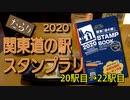 だらり 2020関東道の駅スタンプラリー 20駅目→22駅目