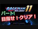 【ロックマン11】Part1「戦いの始まり!VSブロックマン」