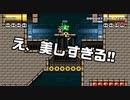 【ガルナ/オワタP】改造マリオをつくろう!2【stage:87】