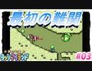 約10年ぶりのヨッシーアイランド【ノーダメージ縛り】実況プレイ PART3