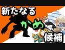 【ポケモン剣盾】亀ポケモンでてっぺん目指すPart.3【ゆっくり実況】
