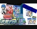 【開封動画】ポケモンセンターのポケモンセンターセット、連撃マスターを1BOX