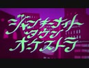 【歌ってみた】ジャンキーナイトタウンオーケストラ / すりぃ covered by ている。