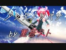 【UTAUカバー】アシタノツバサ【重音テト】