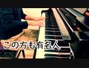 【ただジャズが好きなだけシリーズ】The Boulevard of Broken Dreams  (1933 song) - ジャズピアノ