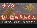 【ポケモン剣盾】マイナーポケモンで厨ポケ退治 【原種サンドパン】