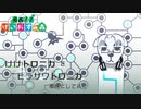 【平沢進風味アレンジ】ヒラサワトロニカ【どうぶつの森けけトロニカ】
