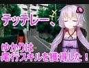 【Part10】くろゆか探偵物語【クロス探偵物語】