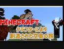 MINECRAFT クラフターにより創造された空島の旅