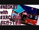 #NEOKET with #XRCLOUD β行ってきたまとめ2021年1月23日時点