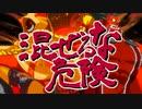 【BBCF】混ぜるな危険【タオカカコンボムービー】