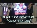 【サックス】父と娘でゆるキャン△SEASON2 OP『Seize The Day』演奏してみた