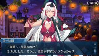 【実況】今更ながらFate/Grand Orderを初プレイする! いざ鎌倉にさよならを4