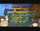 【CK3】1066年アルフォンソ6世のレコンキスタ【ゆっくり実況プレイ】#6