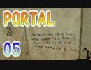 05新感覚FPS式アクションパズルゲーム!PORTAL(ポータル)を7人格全員で交代実況プレイ!「トラップ」