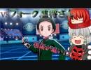 【ゆっくり実況】ゲンガー&サーナイトといっしょ!Part5【ポケモン剣盾】【コラボ】