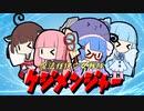 ケジメンジャー!!【VOICEROID劇場】