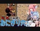 【シレン5+】おにぎり穴 杖壺縛りpart1【琴葉姉妹】