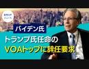 バイデン氏、トランプ氏任命のVOAトップに辞任要求 【希望の声ニュース】