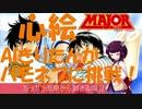 【AIきりたんハモネプ挑戦】心絵 ロードオブメジャー