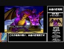 【ドラクエ8】道具のみで全モンスター討伐 Part28(終)【制限プレイ】