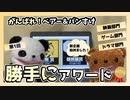 【新企画】パンベア勝手にアワード★ゲーム・映画・ドラマ部門発表!!!【金熊賞&銀熊猫賞】