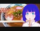 そうだ!和歌山ラーメン食べに行こう!山為食堂編