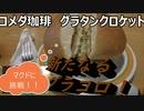 コメダ珈琲「グラタンクロケット」を食べてみた。