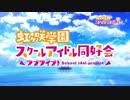 【サビ】虹ヶ咲学園スクールアイドル同好会 【ショートver.Mix1】