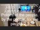 家族で時事放談w 148日目 人民の、人民による、人民のための政治 2.0  Politics of the people, by the people, for the people 2.0