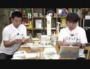 よゐこの2人が12時間配信で皆さんから届いた葉書を読みます!そしてよゐこチャンネルなりに青いたぬきの御誕生日を祝います! 生配信
