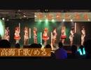 【ラ!サ!!】キセキヒカル 踊ってみた at ステラGirlsParty【9Mermaid】