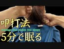 叩打法asmrで眠くなる(肩たたきで寝落ち)睡眠導入用