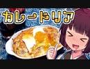 カレードリア【きりたんの超雑レシピ #4】