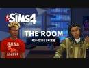 【The Sims4】緊急事態発生!?呪われたアパートで恐怖の実証実験!【シムズ4実験劇場】
