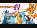 【ポケモン剣盾】友と戦うポケモン実況剣(ブレイド)part9【カントー統一】