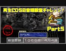 【MF2実況】モンスターファーム2再生CD50音順殿堂チャレンジ! 【こ】PART5