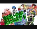 【開封動画】プロモカードを手に入れるために購入したBOXを両方開封する!!