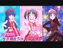 【デレステMV】帰ってきた!今井加奈ちゃんを応援し隊 5日目 【Brand new!】